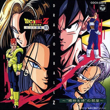 Dragon Ball Website by Finalsayan » BGM Collection